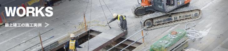 最上建工の施工実例