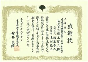 24西-東青梅木村H26.8