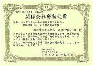東京電力感動大賞H26.4