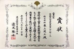 (賞状2)電線共同溝設置工事(27六町-6)